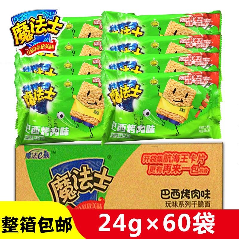 华丰干脆面整箱24gX60袋魔法士烤肉干吃面清真方便点心面零食包邮