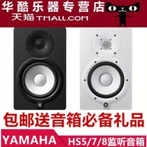 Yamaha Yamaha HS5HS7HS8 Studio Active listening speaker family listening to song appreciation Stereo