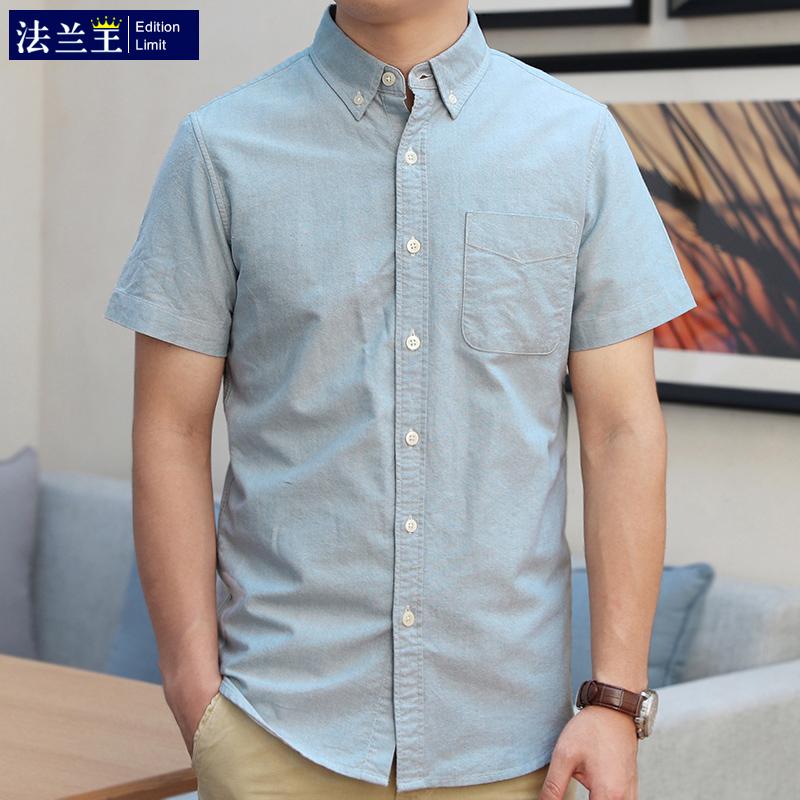 法兰王夏季男士短袖衬衫纯棉牛津纺半袖寸衫修身韩版纯色衬衣休闲