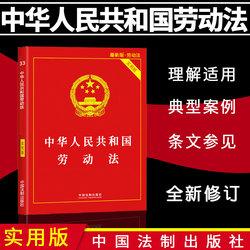 正版法律书籍中华人民共和国劳动法最新实用版法条法规汇编解释劳动争议社会保险合同实法施条例劳动报酬安全工时休假女职工未成年