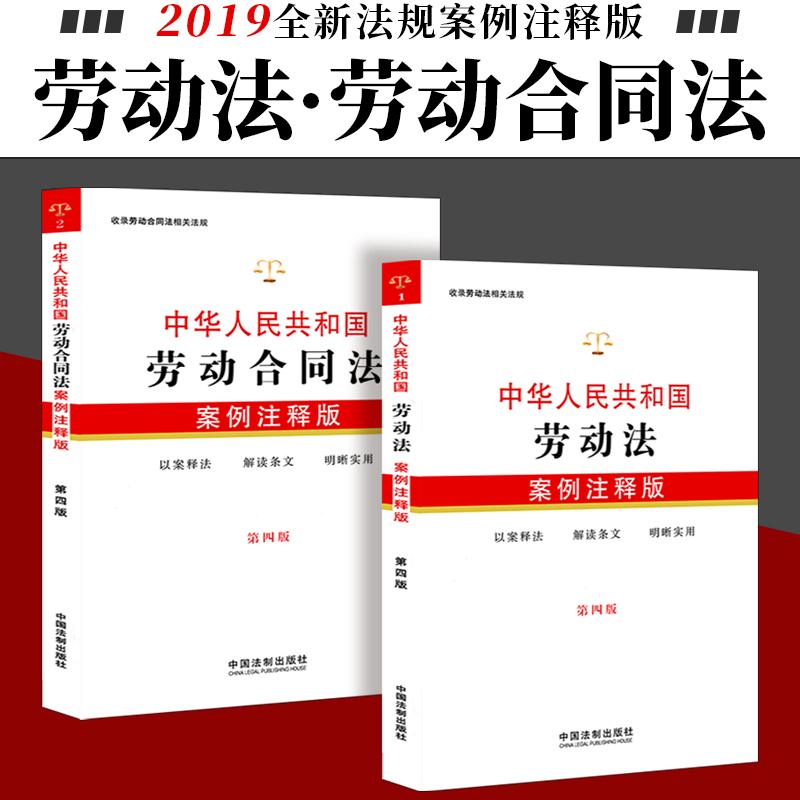 2019新版劳动法+劳动合同法 案例注释版第四版中华人民共和国法律法规汇编书籍含条文解析司法解释理解与适用全套2本
