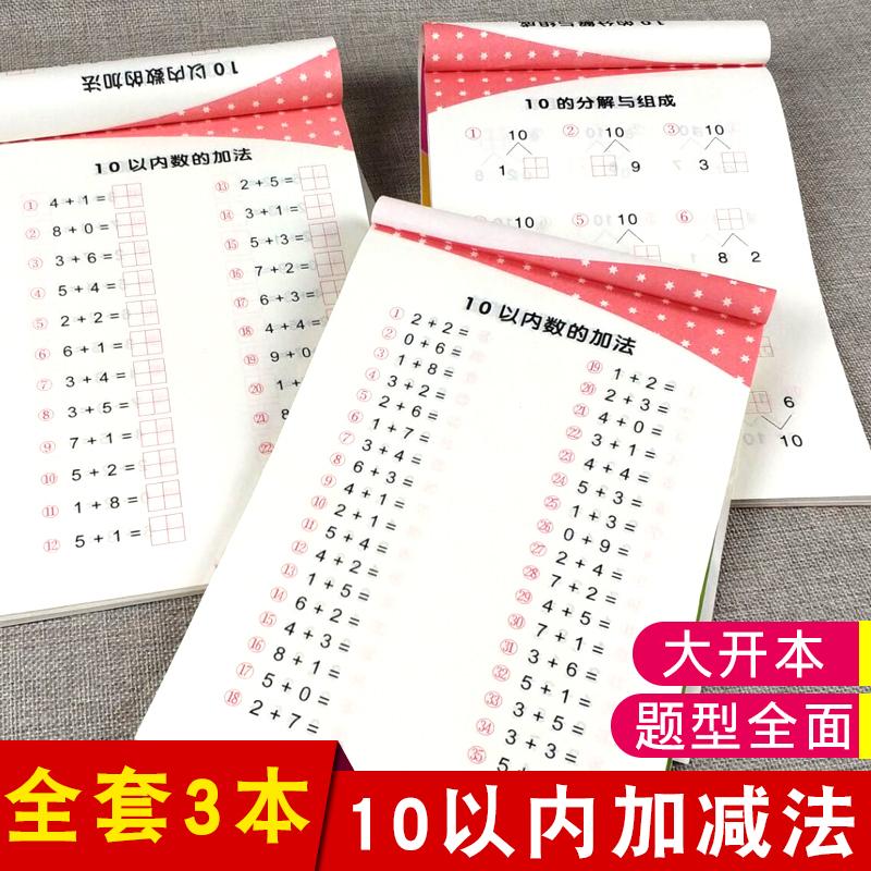 3本10以内加减法 天天练口算题卡学前数学题练习册全横式5 10以内分解与组成幼儿园大中班幼小衔接算术算数题十以内加减法口算题卡