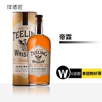 英国进口洋酒  Teeling Whiskey 帝霖单一谷物爱尔兰威士忌700ml