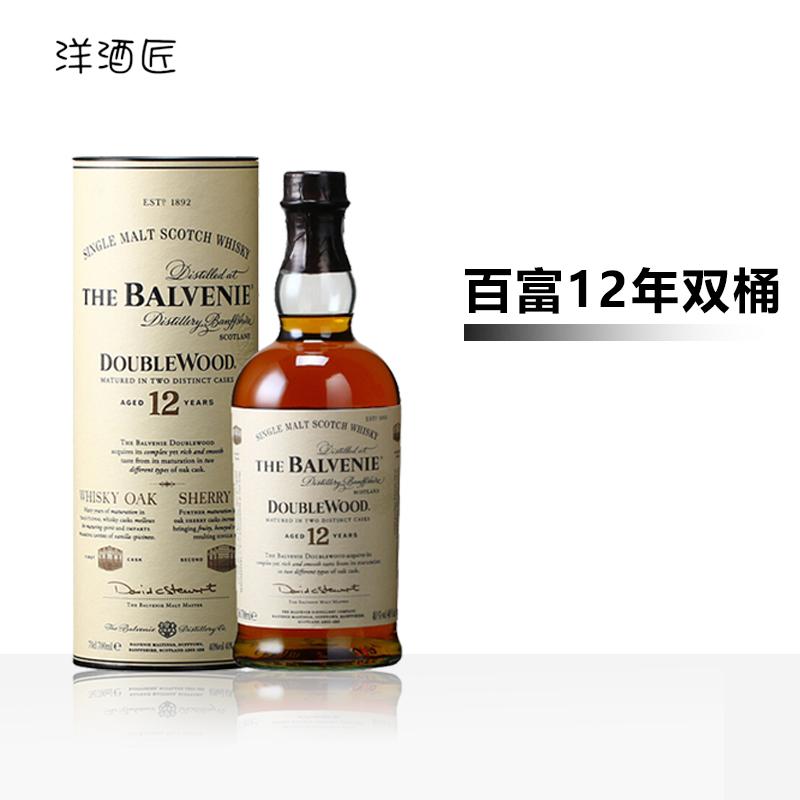 英国进口洋酒 Balvenie 百富12年双桶 单一麦芽威士忌 烈酒 700ml