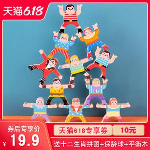 乐畅儿童叠叠乐积木大力士平衡玩具亲子互动早教益智男女孩叠叠高