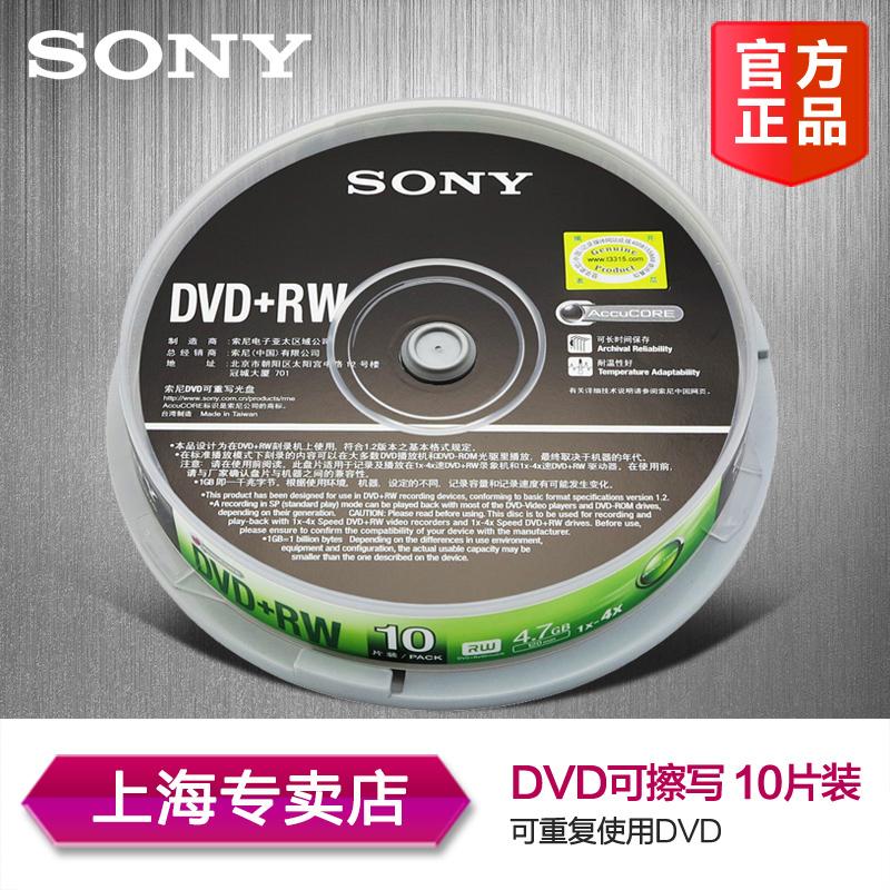 Sony/索尼 可擦写刻录盘  DVD+RW 刻录光盘 可重写光盘空白盘