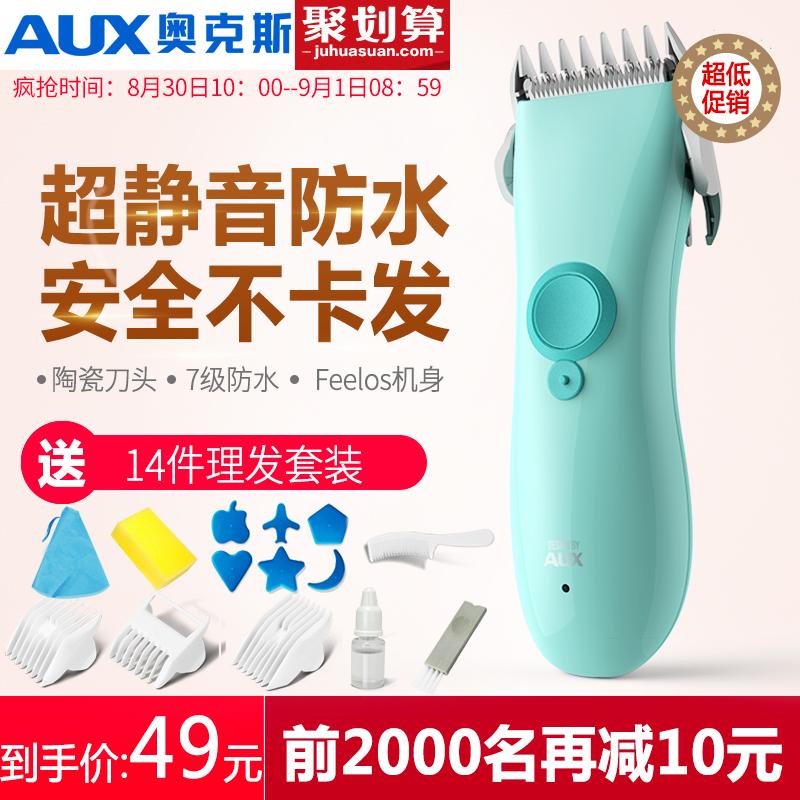 Заумный alex ребенок парикмахерская супер - молчание ребенок ребенок брить питания толкать ножницы тип зарядки новорожденных толкать сын домой