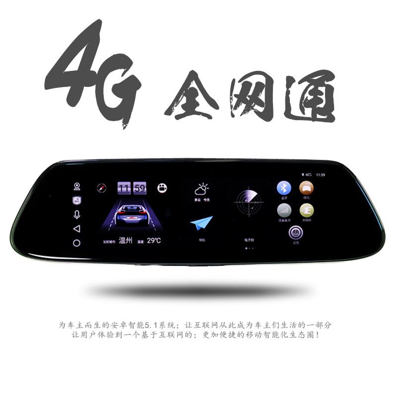 智能云后视镜声控导航行车记录仪双镜头电子狗一体机4G全网通