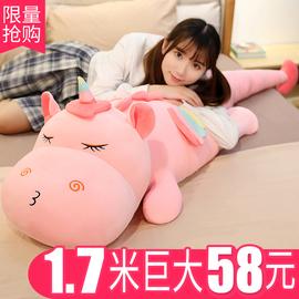 可爱独角兽公仔布娃娃玩偶长条抱枕大号毛绒玩具陪你睡觉床上女生