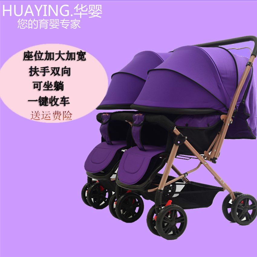 华婴双胞胎婴儿车儿童手推车可坐可躺轻便折叠二胎高景观双人推车