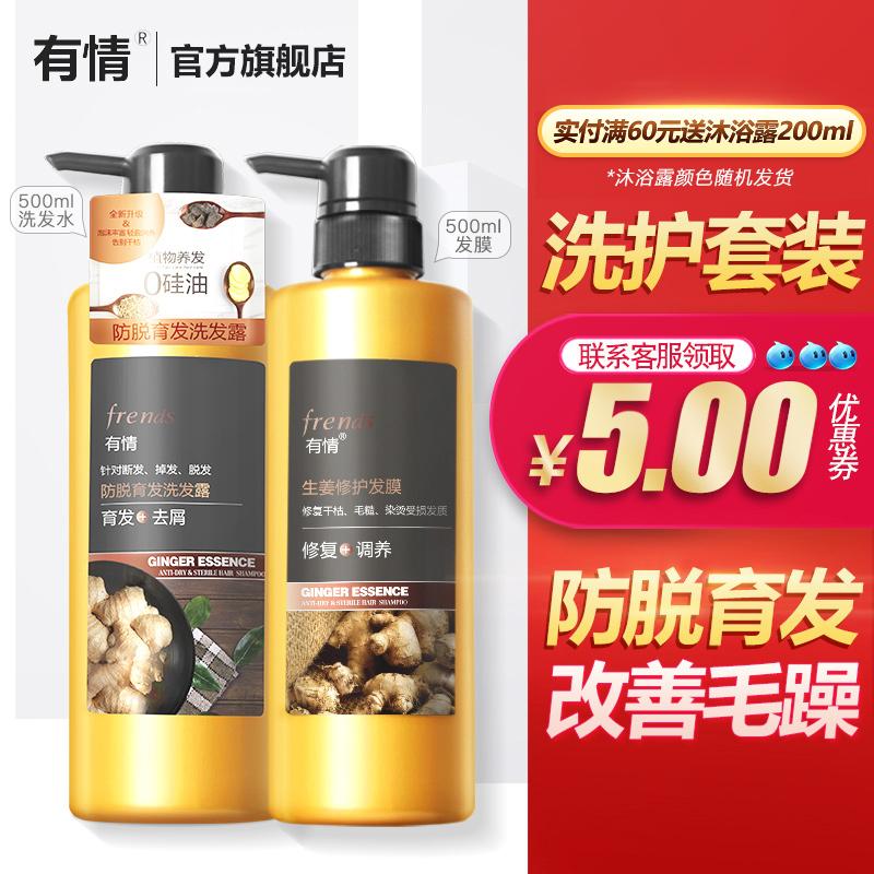 有情 老姜汁防脱发控油去屑生姜洗发水护发素套装男女增发正品