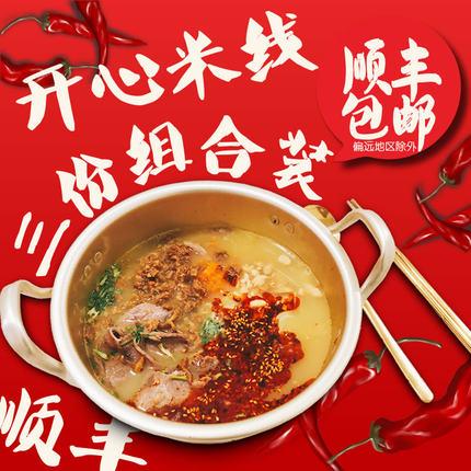 3份套餐徐州开心米线方便袋装速食酸辣酱香米粉正宗徐州特产美食