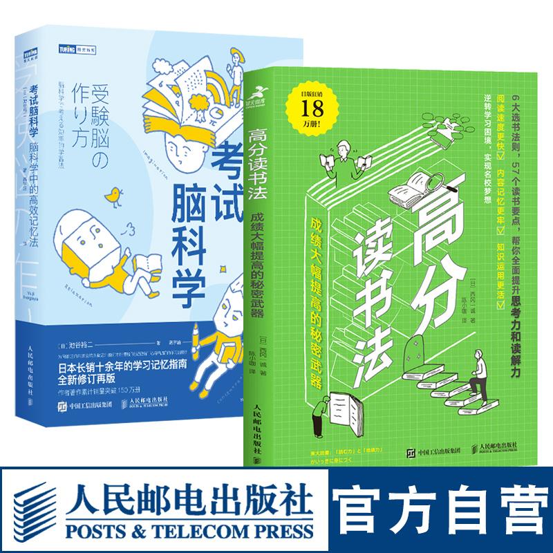 考试脑科学 高分读书法 2册 成绩大幅提高的秘密武器 6大选书法则 57个读书要点 提升思考力和读解力