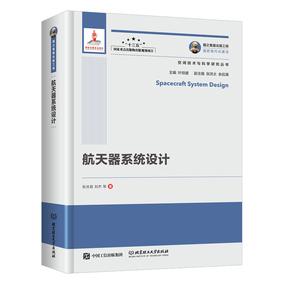国之重器出版工程设计技术与航天器