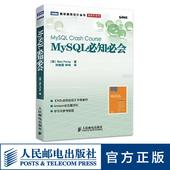 高性能mysql指导指南 从入门到精通 学习SQL语言优选图书 mysql数据库优选宝典 数据库控制语言教材教程用书 MySQL必知必会