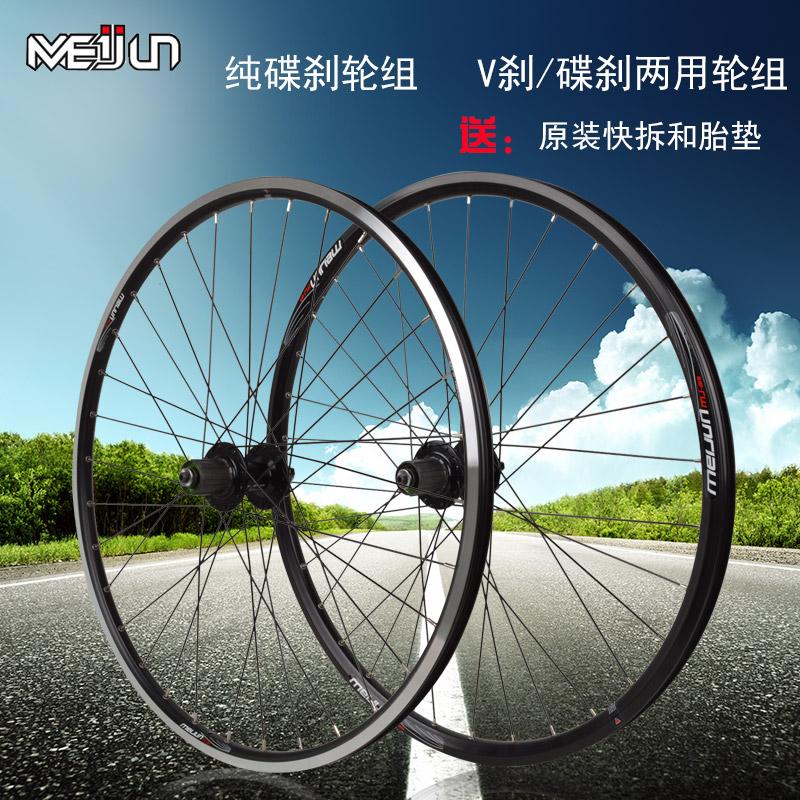 MEIJUN/魅驹山地自行车V刹/碟刹培林轮组26寸铝合金轴承前后轮毂