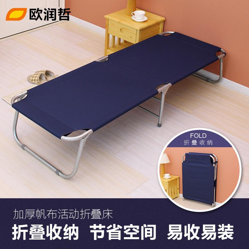 欧润哲 加固折叠床加厚单人床躺椅办公室午睡午休行军简易陪护床