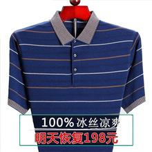 夏季新款中年男士短袖T恤纯棉翻领桑蚕丝薄款宽松短袖体恤