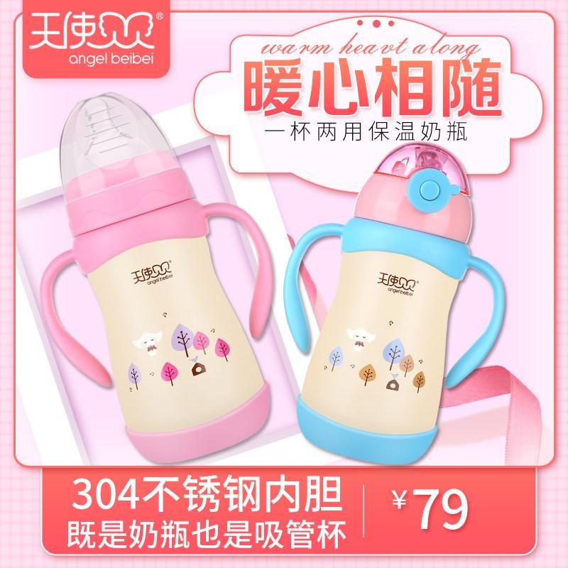 天使贝贝不锈钢保温奶瓶两用正品婴儿宝宝儿童宽口径奶瓶带吸管杯