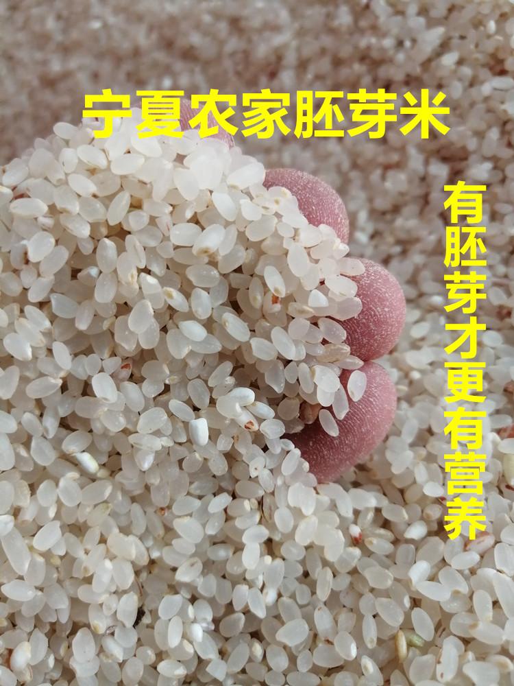 胚芽大米宁夏叶盛贡5kg农家现碾珍珠蟹田富晒米五常粳米东北盘锦