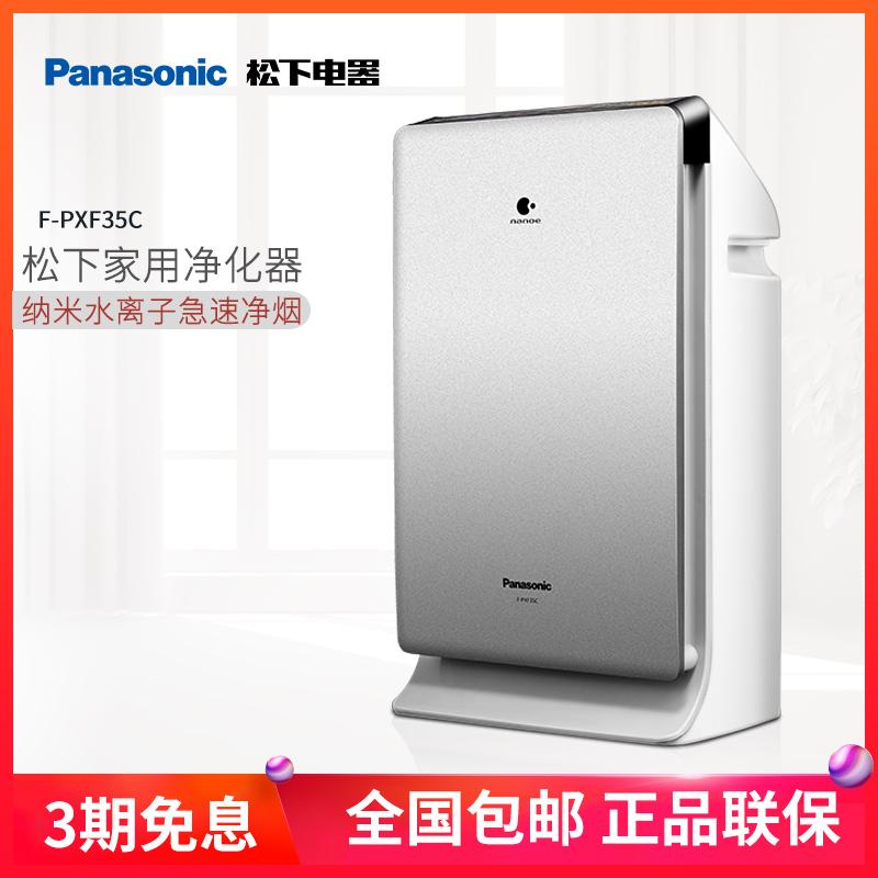 [松下斯基上海专卖店空气净化,氧吧]松下空气净化器F-PXF35C除甲醛月销量2件仅售1299元
