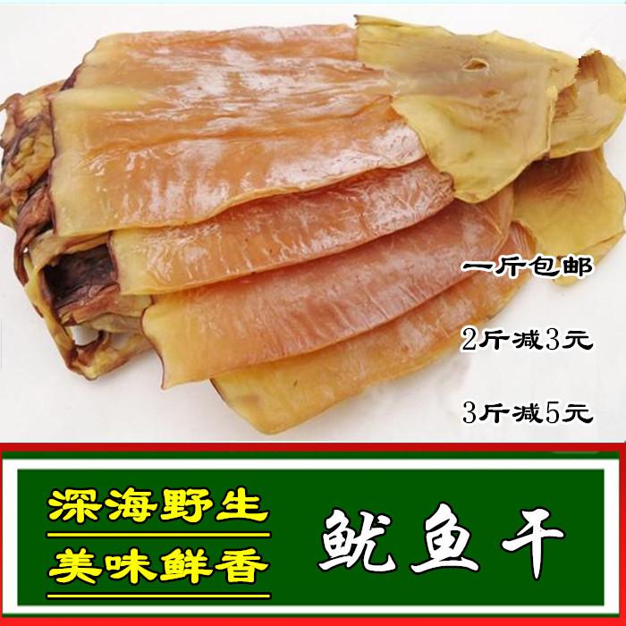 鱿鱼干货淡晒新货福建霞浦海鲜特产海产干货优质干鱿鱼500克包邮
