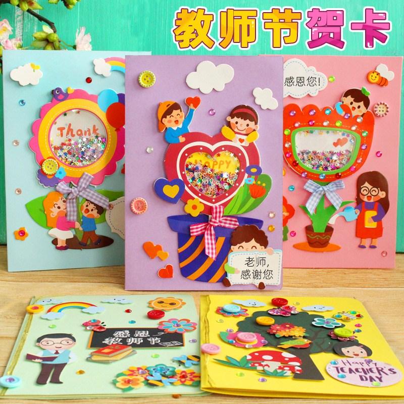 儿童自制立体贺卡 幼儿园手工制作diy材料包教师节生日卡片礼物