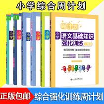 全套6册 周计划小学二年级 语文阅读+基础知识 数学计算题+应用题 英语听力+阅读 强化训练100篇 2年级小学生语数外课外同步辅导书