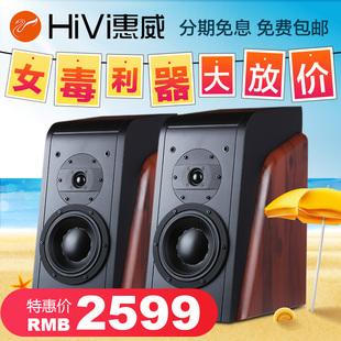 Hivi/惠威 D3.1高保真书架音箱hifi音响2.0发烧实木无源音箱套装