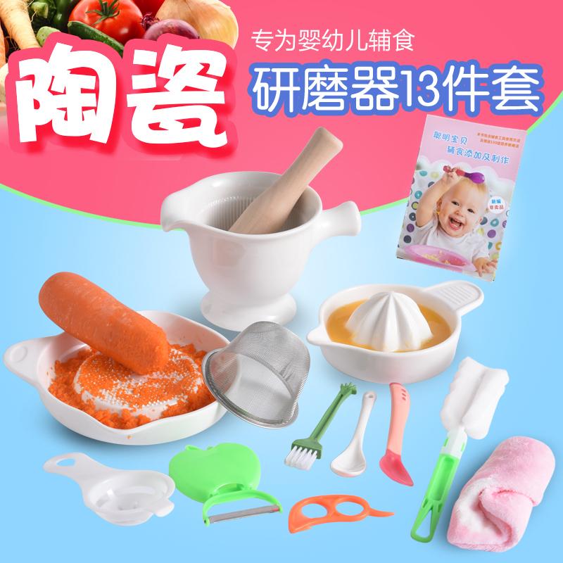包邮陶瓷研磨器婴儿宝宝辅食工具苹果泥菜泥肉泥米糊研磨碗盘套装