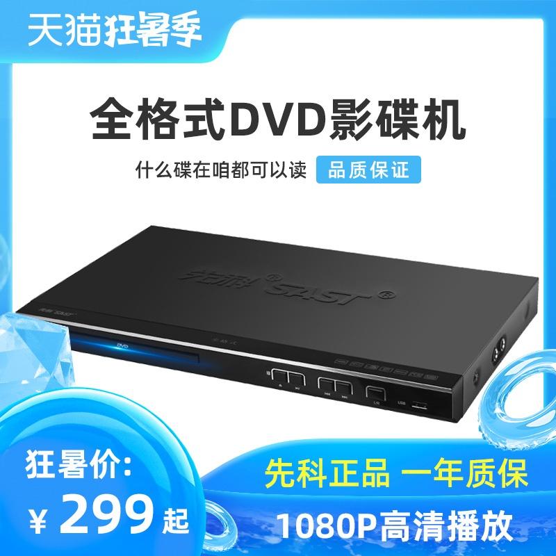 Портативные DVD проигрыватели Артикул 569310916174