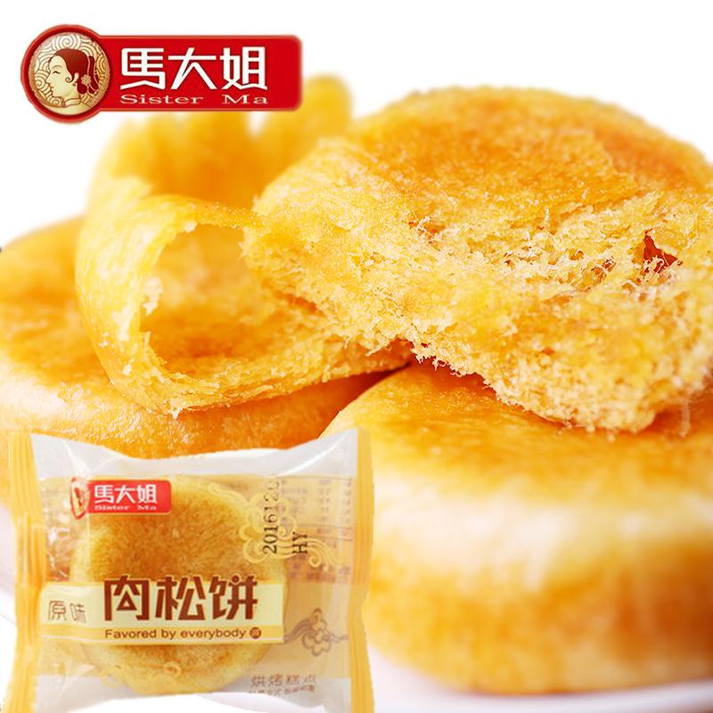 北京特產馬大姐原味肉鬆餅2100g糕點心零食年貨早餐小吃整箱食品