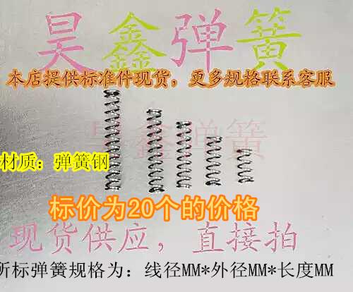 现货0.2MM线径外径1.5/2.0/2.5/3MM长度5-25MM长标准压缩弹簧压簧