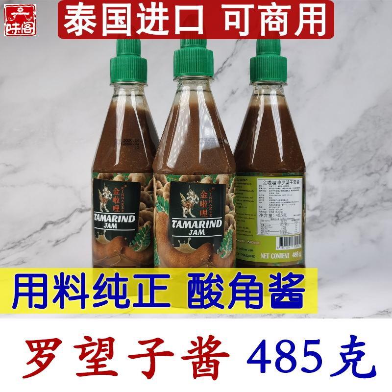 泰国金啦哩罗望子果酱485克泰式酸角汁酱料烘焙冬阴功甜品果汁用