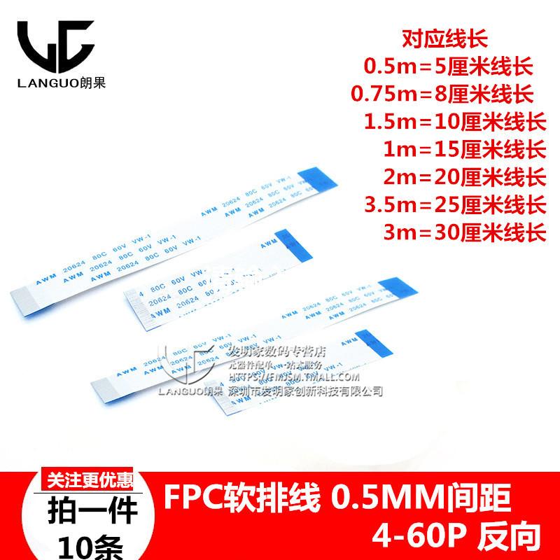 FFC/FPC软排线4/8/10/12/14/20/28/36/45/54/60P 0.5mm间距 反向