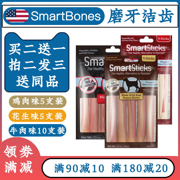 Smartbones洁齿骨 狗狗洁牙棒磨牙棒零食 除口臭健齿夹肉洁齿棒