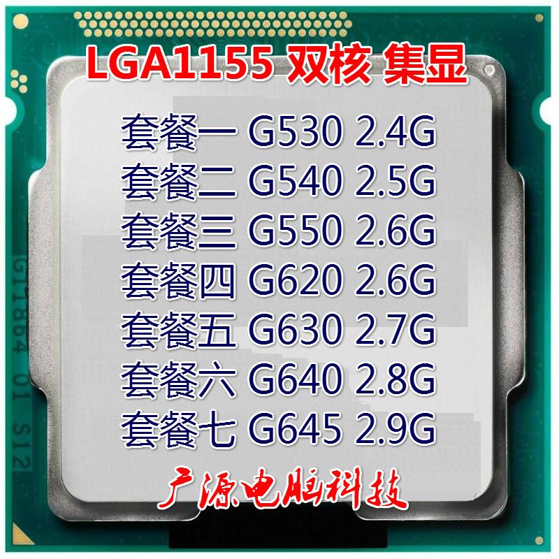 英特尔 G530 G540 G550 G620 G630 G640 G645 CPU 台式机 1155针