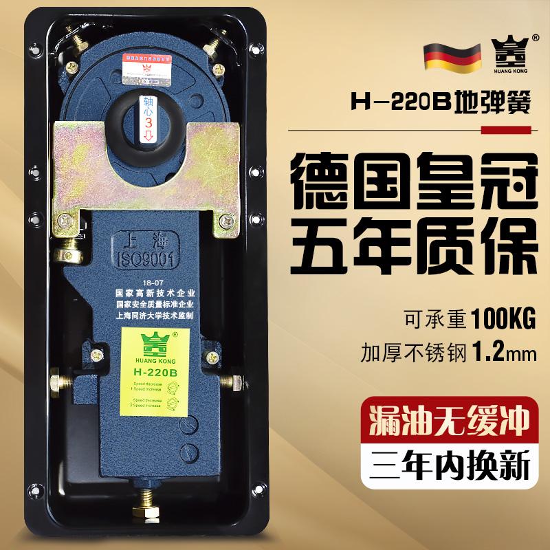 正品德国皇冠地弹簧H-220B无框门有框门玻璃门铝合金门木门地弹璜