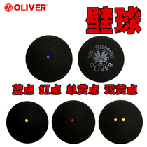 German Oliver Oliver squash Blue dot red dot single yellow dot double yellow dot beginner durable elastic large