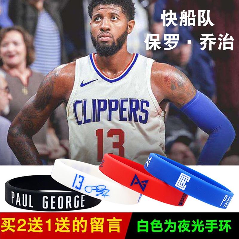 买2送1 nba快船队13号乔治篮球手环泡椒同款夜光硅胶加厚腕带情侣