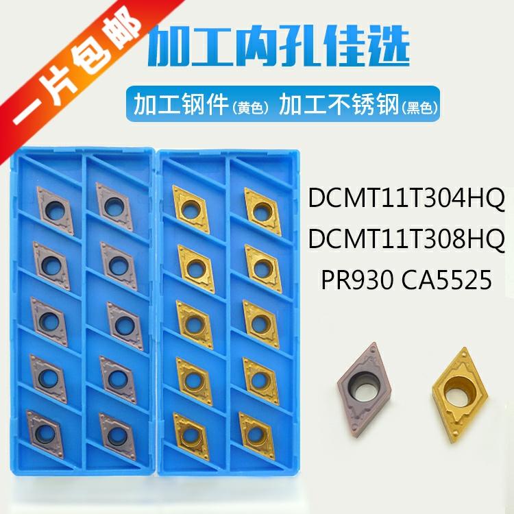 京瓷槽型DCMT11T304HQ/11T308HQ PR930 CA5525 TN60内孔数控刀片