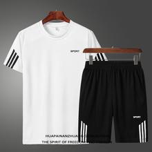 夏季运动服速干短裤套装