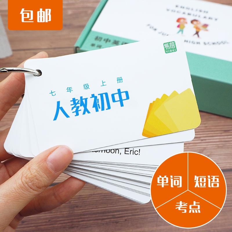 易蓓人教版初中英语单词卡片单词卡全套单词速记卡片环扣式随身