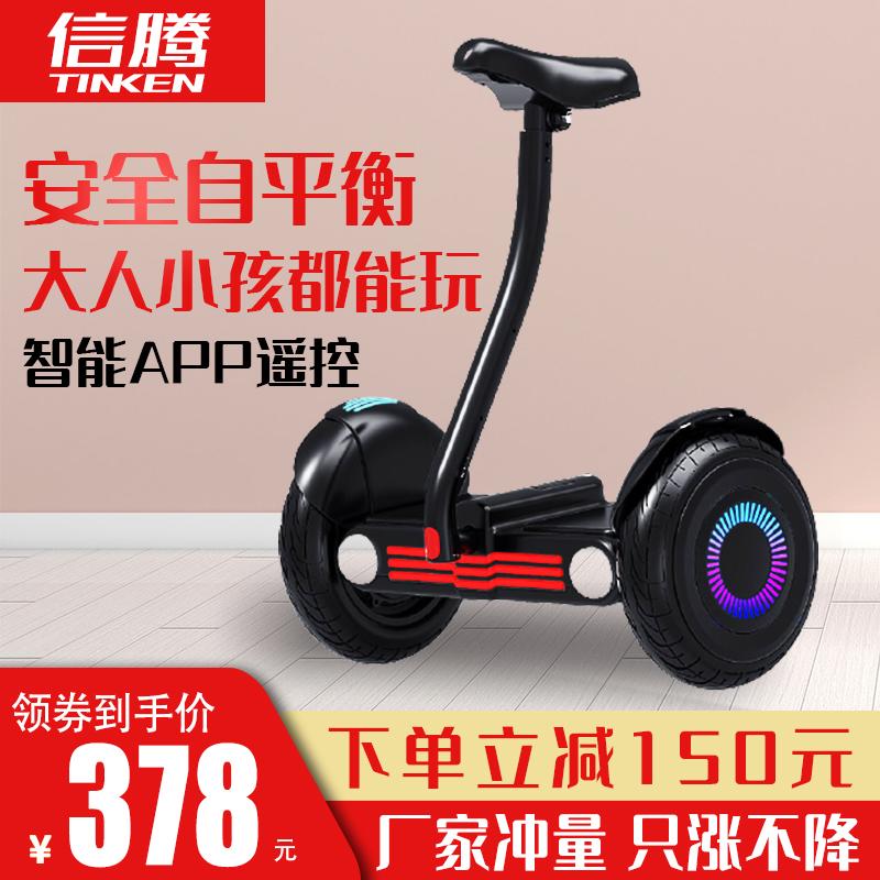 信腾电动自平衡车越野体感坐骑车