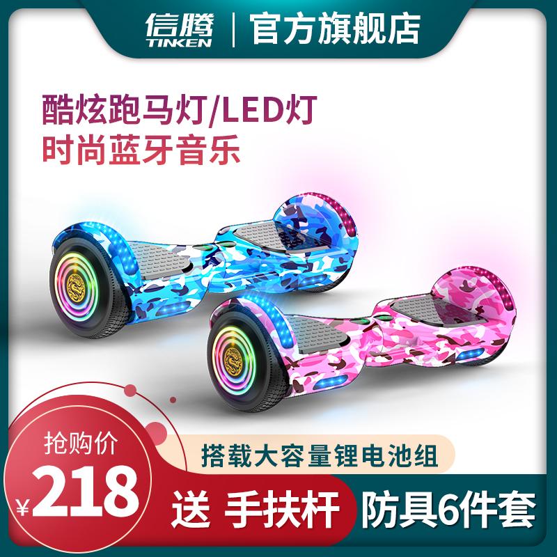 信腾智能电动平行车双轮儿童平衡车