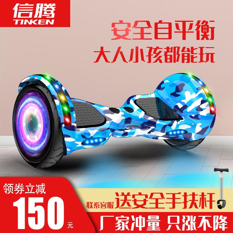 信腾官方旗舰店智能电动自平衡车儿童体感双轮新款无杆成年平行车