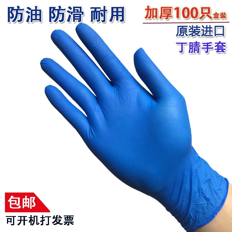券后21.50元一次性加厚深蓝丁腈晴耐酸碱手套