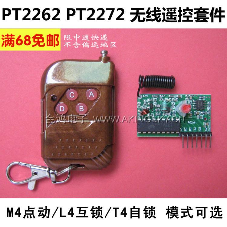 推荐 PT2262 PT2272无线遥控模块收发套件 M4点动 L4互锁 T4自锁