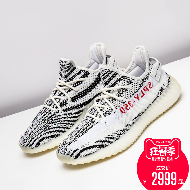 Adidas/阿迪达斯Yeezy Boost 350 V2白斑马椰子跑步鞋 CP9654