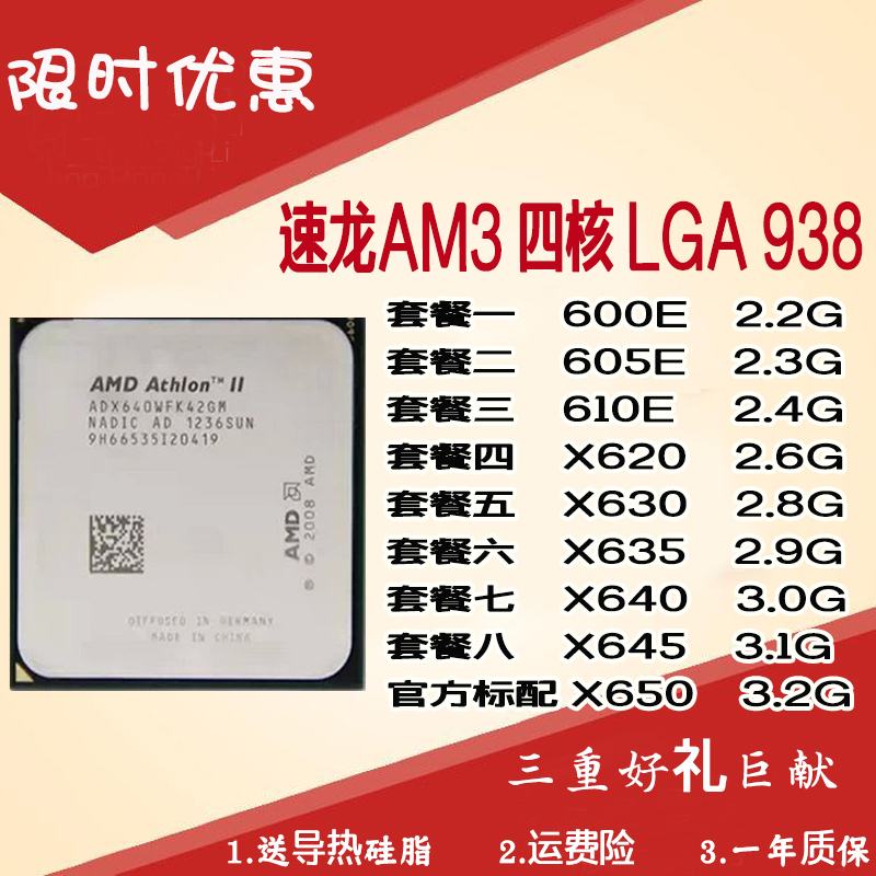 AMD Athlon II X4 640 605 600E 620 630 645 AM3 938针脚四核CPU